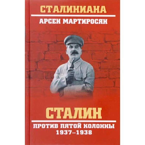Сталин против пятой колонны. 1937-1938 гг. Мартиросян А.Б.