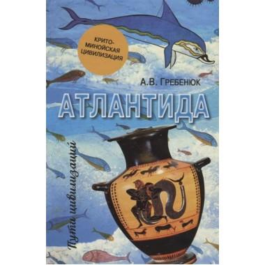 Атлантида. Крито-минойская цивилизация. Гребенюк А.В.