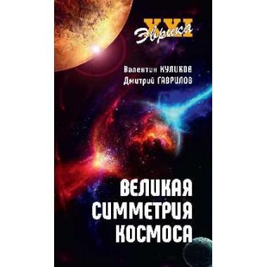 Великая симметрия Космоса. Куликов В.В., Гаврилов Д.А.