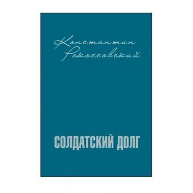 Солдатский долг. Рокоссовский К.К.