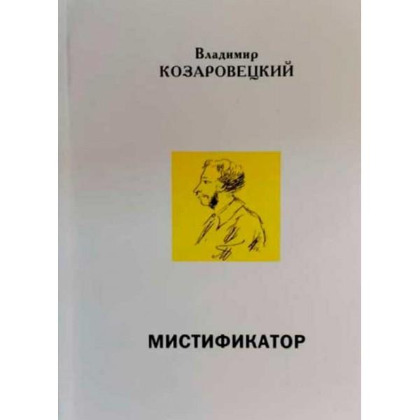 Мистификатор. Козаровецкий В.