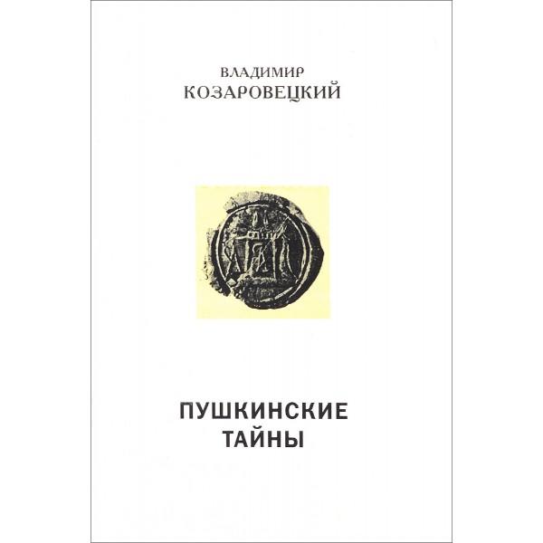 Пушкинские тайны. Козаровецкий В.