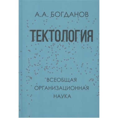 Тектология. Всеобщая организационная наука. Богданов А.А.