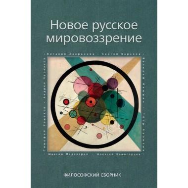 Новое русское мировоззрение. Философский сборник