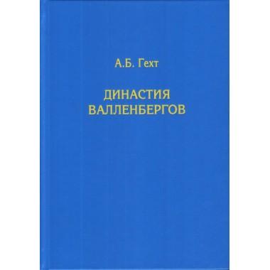 Династия Валленбергов. Гехт А.Б.
