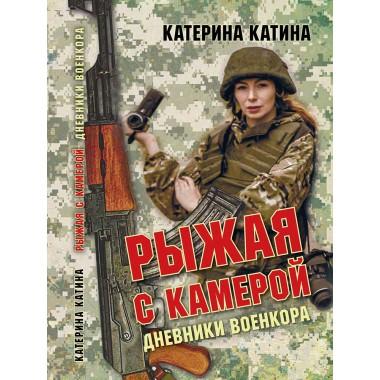 Рыжая с камерой: дневники военкора. Катина Катерина