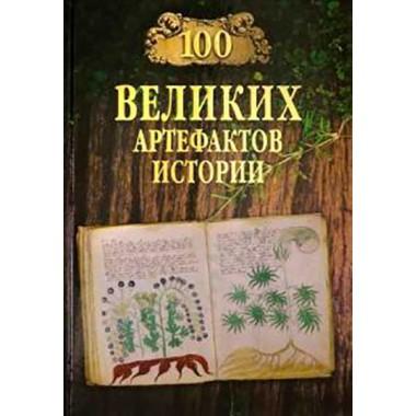 100 великих артефактов истории. Непомнящий Н.Н.