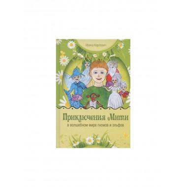 Приключения Мити в волшебном мире гномов и эльфов. Карпович И.