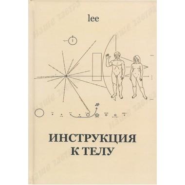 Инструкция к телу. lee