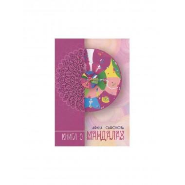 Книга о Мандалах. Авторская методика диагностики биополя. Сафонова А.