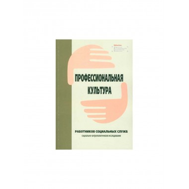Профессиональная культура работников социальных служб: социально-антропологическое исследование. Ярская-Смирнова Е.