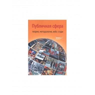 Публичная сфера: теория, методология, кейс стади. Коллективная монография. Ярская-Смирнова Е., Романов П.