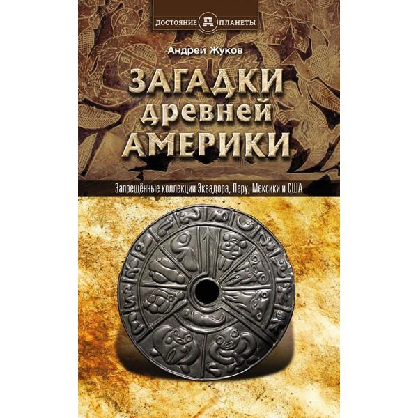 Запрещённые коллекции, или загадки древней Америки. Жуков Андрей Вячеславович