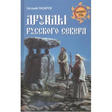 Друиды русского севера. Лазарев Е.