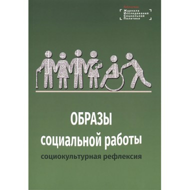 Образы социальной работы: социокультурная рефлексия. Ярская-Смирнова  Е.