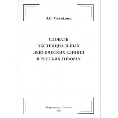 Словарь экстенциальных лексических единиц в русских говорах. Михайлова Л.