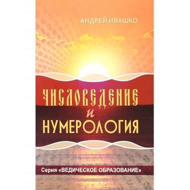 Числоведение и нумерология. Ивашко А.