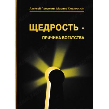 Щедрость - причина богатства. Просекин А., Хмеловская М.