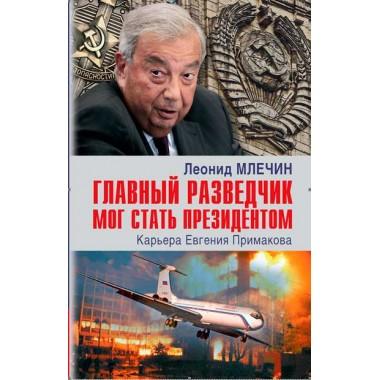 Главный разведчик мог стать президентом. Карьера Евгения Примакова. Млечин Л.