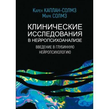 Клинические исследования в нейропсихоанализе. Каплан-Солмз К., Солмз М.