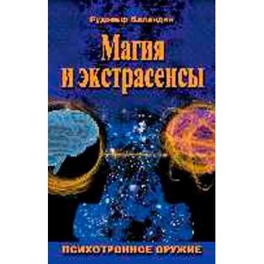 Магия и экстрасенсы. Психотронное оружие. Баландин Р.К.
