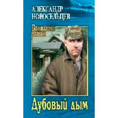 Дубовый дым. Новосельцев А.В.