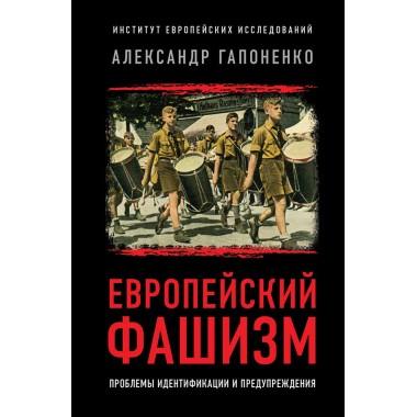 Европейский фашизм: проблемы идентификации и предупреждения. Гапоненко А.В.