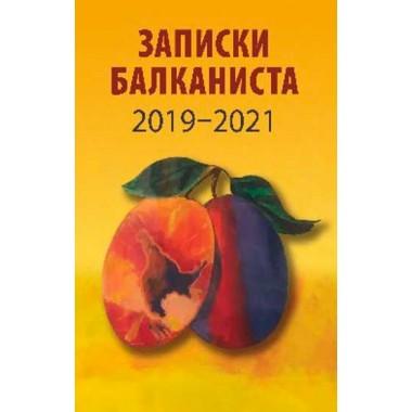 Записки балканиста..2019-2021. Бондарев Н.В.