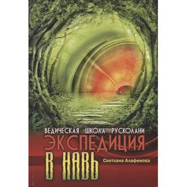 Ведическая школа Русколани. Экспедиция в Навь. Алафинова С.