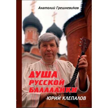 Душа русской балалайки. Грешневиков А.Н.