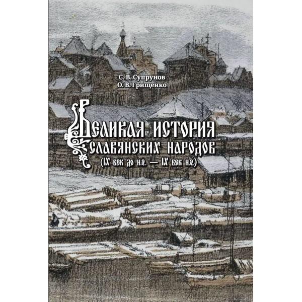 Великая история славянских народов. С.В. Супрунов, О.В. Грищенко
