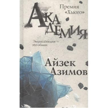 Академия. Азимов А.