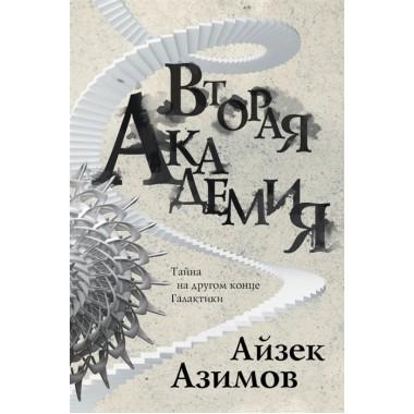 Вторая Академия. Азимов А.