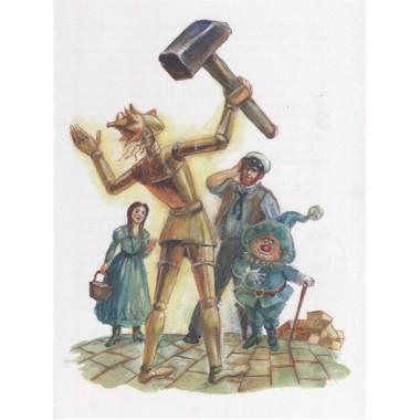 Урфин Джюс и его деревянные солдаты. Волков А.