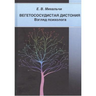 Вегетососудистая дистония. Взгляд психолога. Е. Михальчи
