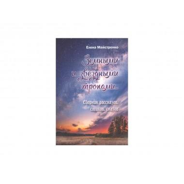 Земными и звёздными тропами. Сборник рассказов, стихов, сказов. Е. Майстренко
