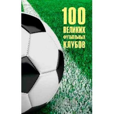 100 великих футбольных клубов. Малов В.И.