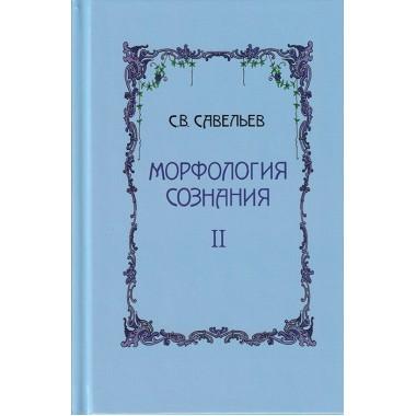 Морфология сознания в 2-х томах. Том 2. Савельев Сергей