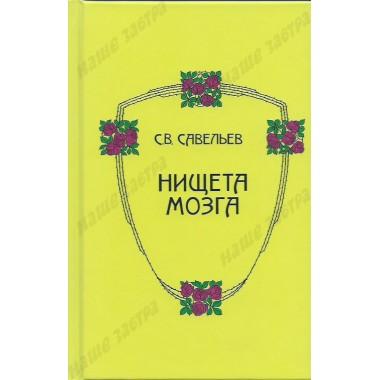 Нищета мозга. 4-е изд. Савельев С.В.