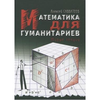 Математика для гуманитариев. Живые лекции. Савватеев А.В.