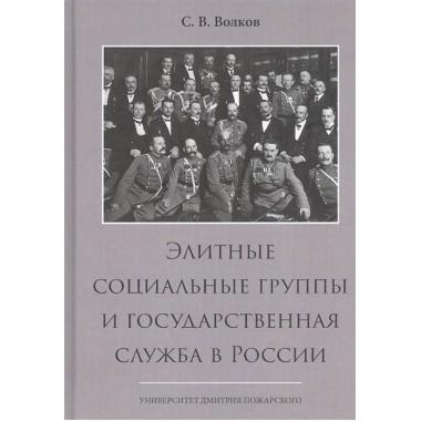 Элитные социальные группы и государственная служба в России. Волков С. В.