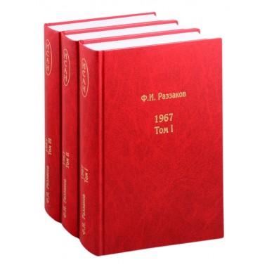 Жизнь замечательных времен: шестидесятые. 1967. В трёх томах, Андрей Фурсов рекомендует