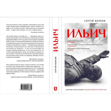 ИЛЬИЧ. Роман - кенотаф. Сергей Волков
