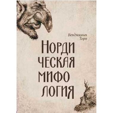 Нордическая мифология. Торп Б.