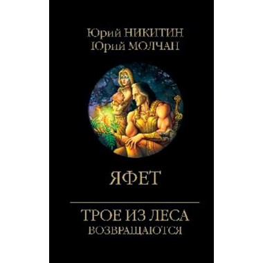 Яфет. Никитин Ю.А.