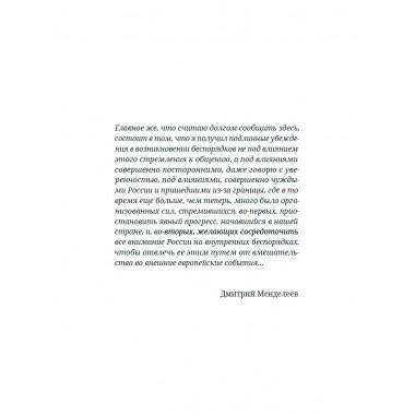Противостояние. Расцвет и гибель Российской империи. Каптарь Д.