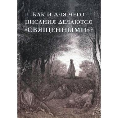 Как и для чего писания делаются «священными»? Внутренний Предиктор СССР