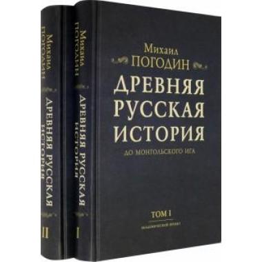 Древняя русская история до монгольского ига. В 2-х т. Погодин М.П.