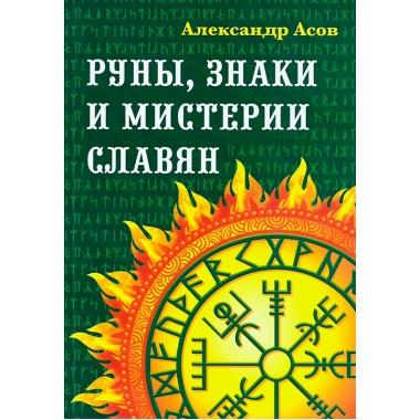 Руны, знаки и мистерии славян. Асов А.И.