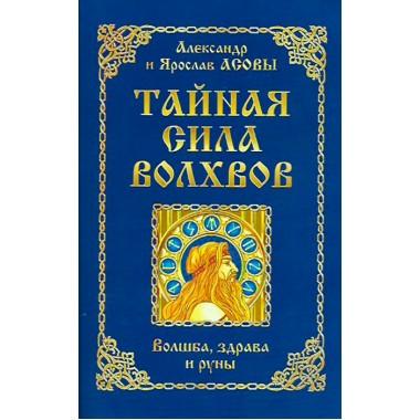 Тайная сила волхвов: волшба, здрава и руны. Асов А., Асов Я.